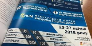Компания Фармлинк примет участие в 9 Международном Медицинском Форуме