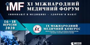 С 16 по 18 сентября 2020 года компания Фармлинк примет участие в 9-ом международном медицинском форуме