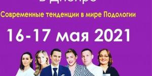 Фармлинк принимать участие в ПодоФоруми в Днепре 16-17 мая