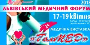 Фармлинк примет участие в Медицинской выставке