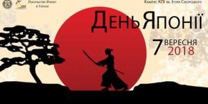 День Японии в Киеве