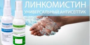 Линкомистин - универсальное средство для любой аптечки